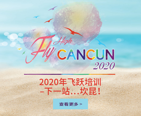 US-CN-CANCUN-2020-WEB-Banner